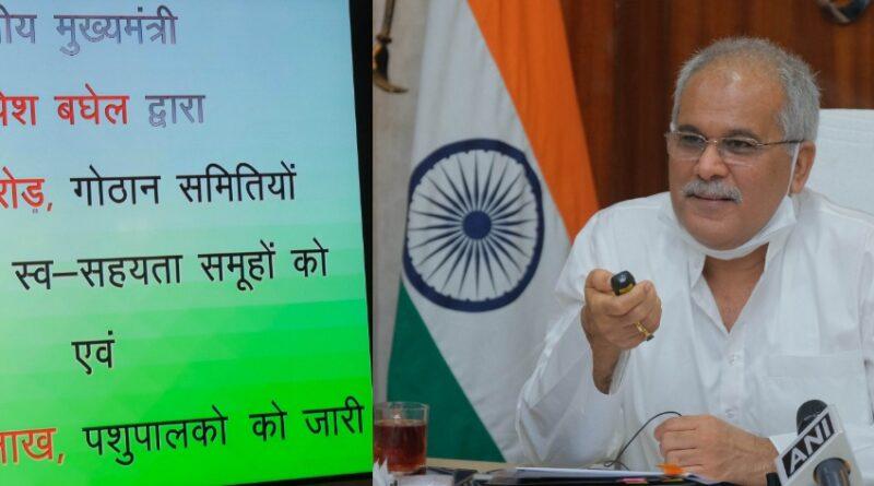 गोधन न्याय एक ऐसी योजना, जिसके अनेक लाभ: मुख्यमंत्री भूपेश बघेल